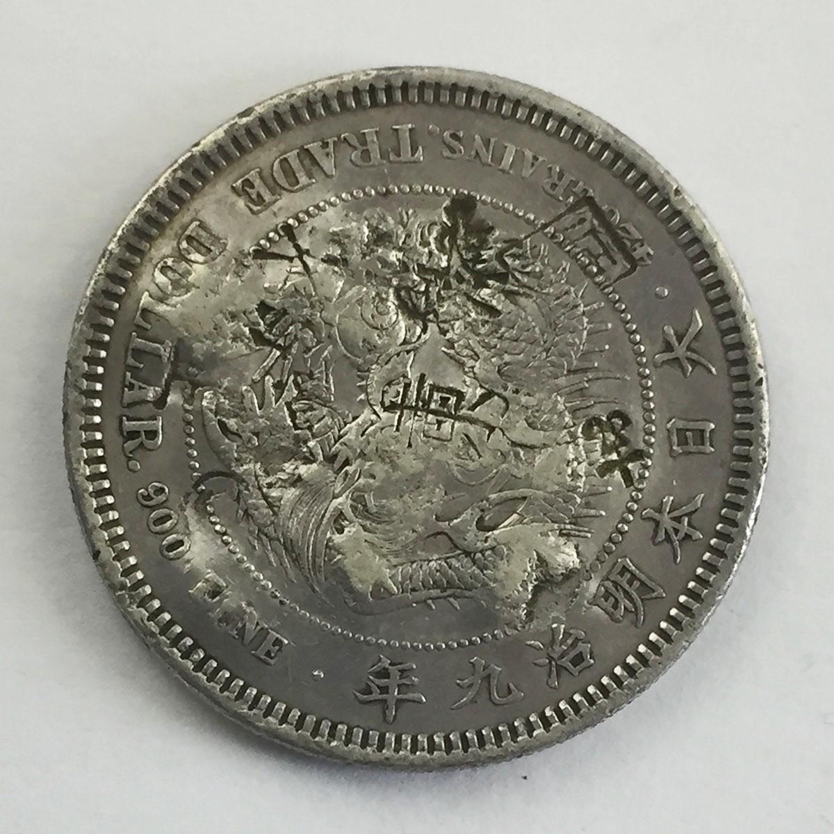 日本 明治九年 貿易銀 チョップあり 1876年 | 収集ワールド