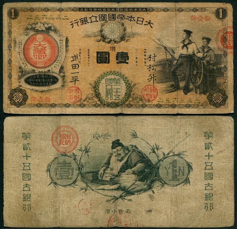 日本 1877年 国立銀行券 水兵 壱圓券 希少宝品 | 収集ワールド