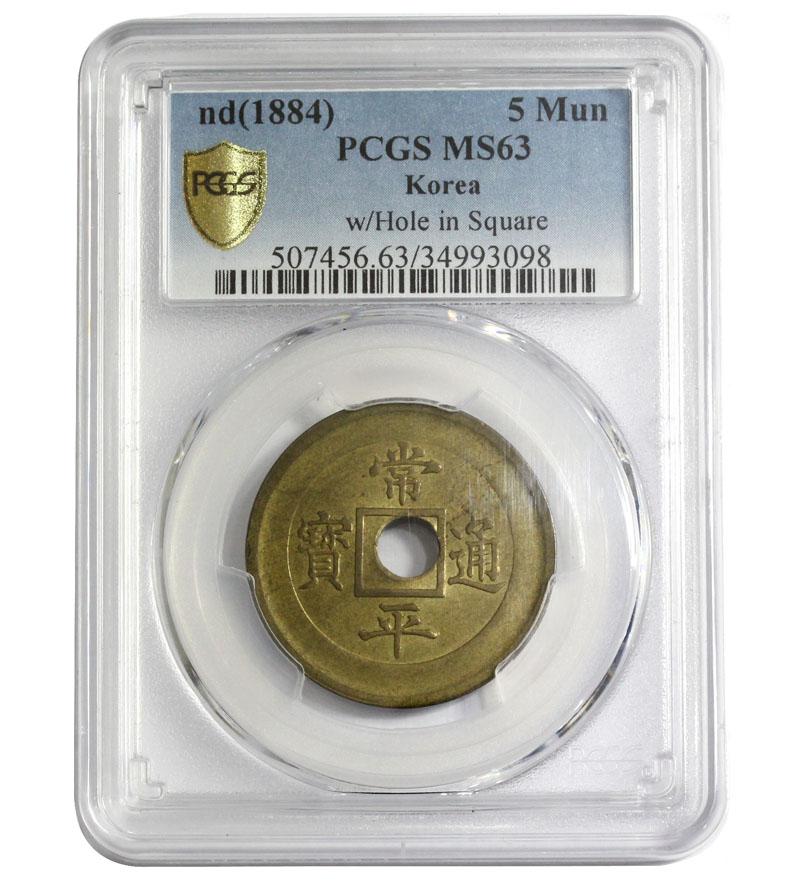 朝鮮穴銭 1884年 試鋳貨 常平通寶 當五典一 PCGS社MS63 珍品 | 収集 ...