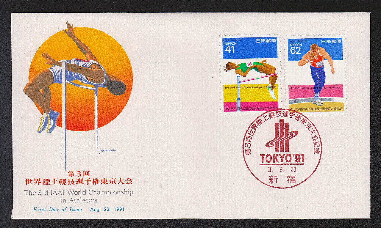初日カバー 1991年 世界陸上競技...