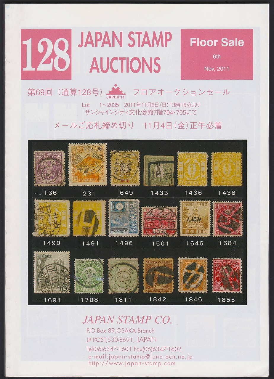 第69回 128号 JAPAN STAMP AUTIONS
