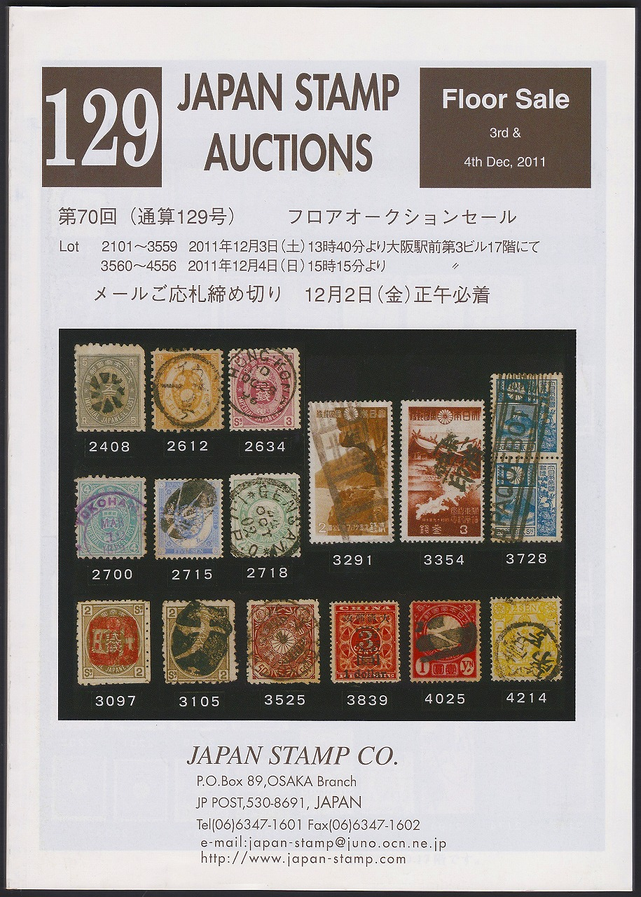 第70回 129号 JAPAN STAMP AUTIONS