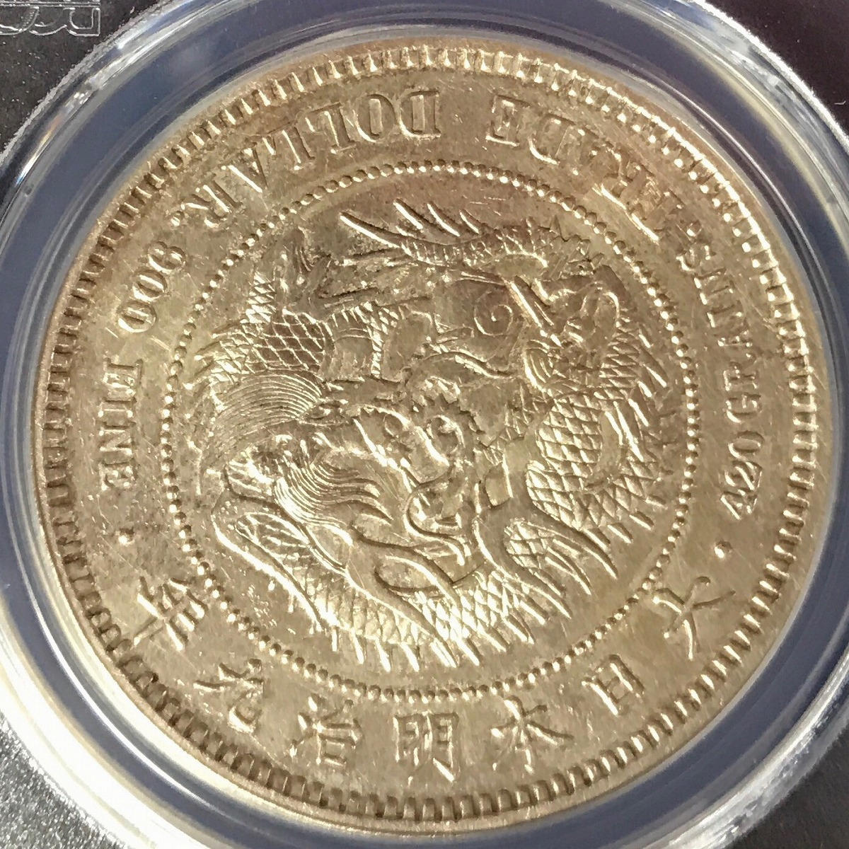 日本 明治九年 貿易銀 1876年 PCGS-AU Details | 収集ワールド