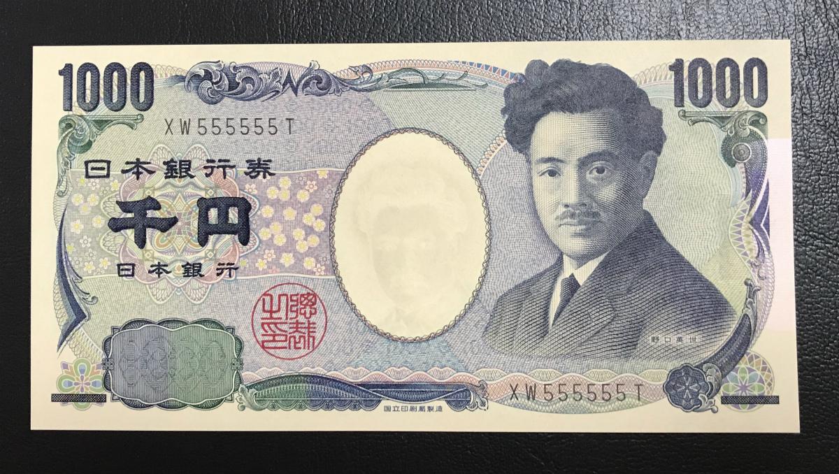 野口英世 1000円札 前期黒番ゾロ...